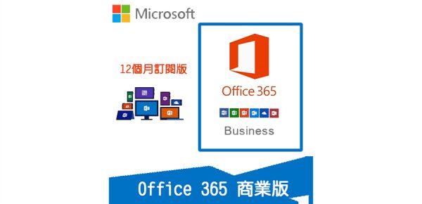 Office 365商務版
