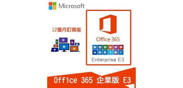 office 365 企業版 E3