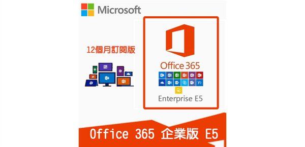 O365_E5