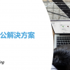 Citrix 遠程辦公解決方案(BCP)